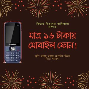 Victory Day offer